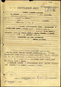 other-soldiers-files/nagrad_list_radaevvi.jpg