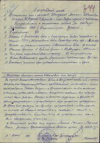 other-soldiers-files/nagradnoy_list_iz.jpg