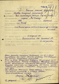 other-soldiers-files/nagradnoy_list_484.jpg