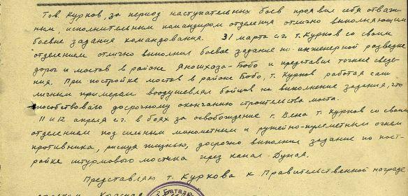 other-soldiers-files/podvig_kurkov_m.p.jpg