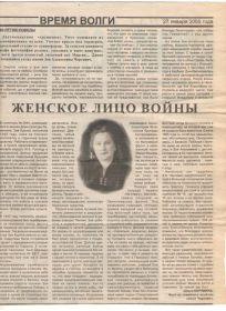 other-soldiers-files/statya_gazeta_2005g.jpg