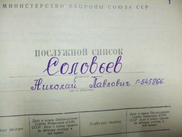 other-soldiers-files/dscf1349_0.jpg
