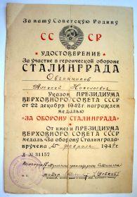 other-soldiers-files/nagrad_listovchinnikovan.jpg