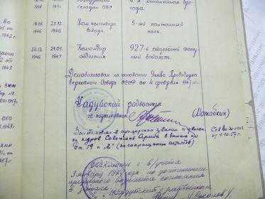 other-soldiers-files/posluzhnoy_spisok_4_0.jpg