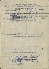 other-soldiers-files/28.05.45_otechestvennaya_voyna_1_st.1.jpg