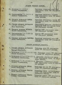 other-soldiers-files/otechestvennaya_voyna_1_st._2.jpg