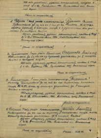 other-soldiers-files/savrasov_a.n._medal_za_otvagu_2.jpg