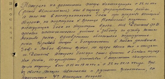 other-soldiers-files/krasnaya_zvezda._opisanie_podviga.jpg