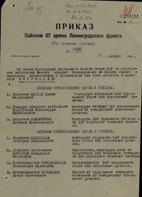 other-soldiers-files/1_list_prikaz_057n.jpg