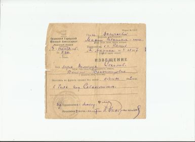 other-soldiers-files/scan0001_2_3.jpg