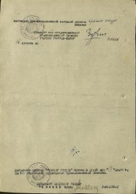 other-soldiers-files/smirnov_p.a._nagradnoy_list_obratnaya_storona_0.jpg