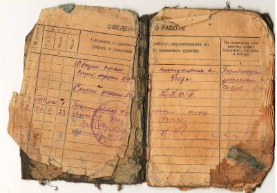 other-soldiers-files/trud_knizhka_lisunenko_pd0001_0.jpg