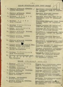 other-soldiers-files/27.9.44_krasnaya_zvezda_2.jpg