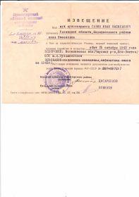 other-soldiers-files/izveshchenie_115.jpg