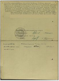 other-soldiers-files/lukyanchikov_ded_nagradnoy4.jpg