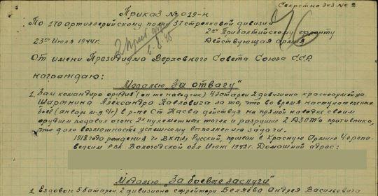 other-soldiers-files/lukyanchikov_ded_nagradnoy1.jpg