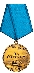 other-soldiers-files/medal_za_otvagu_13.png