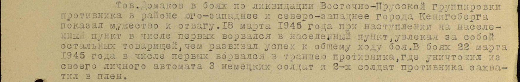 other-soldiers-files/krasnaya_zvezda_2._opisanie_podviga.jpg