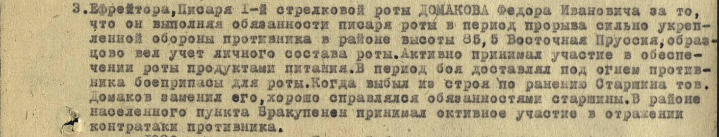 other-soldiers-files/opisanie_podviga_32.jpg