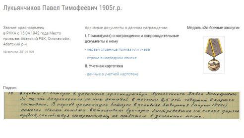 other-soldiers-files/lukyanchikov_ded_nagradnoy0.jpg