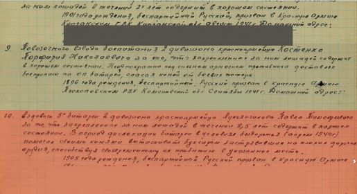 other-soldiers-files/lukyanchikov_ded_nagradnoy2.jpg