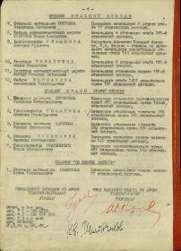 other-soldiers-files/27.9.44_krasnaya_zvezda_3.jpg