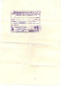 other-soldiers-files/skanirovanie0003_154.jpg