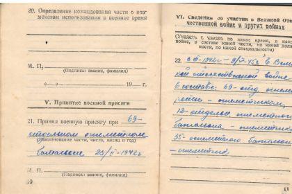 other-soldiers-files/izobrazhenie0015_1.jpg