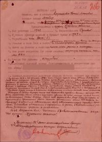 other-soldiers-files/nagradnoy_list_599.jpg