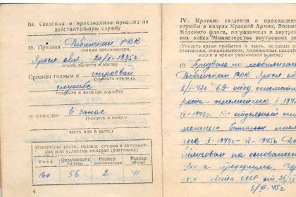 other-soldiers-files/izobrazhenie0014_0.jpg