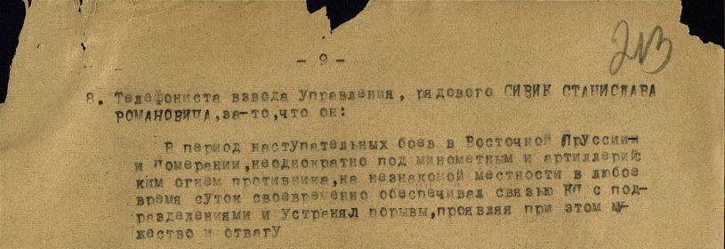 other-soldiers-files/prikaz_o_nagrazhdenii_99.jpg