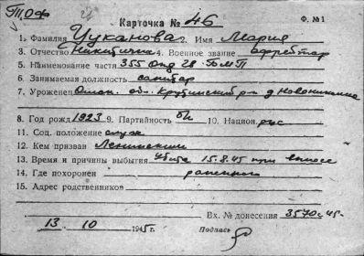 other-soldiers-files/cukanova_kartochka_o_zahoronenii.jpg