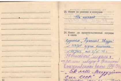 other-soldiers-files/izobrazhenie0016_0.jpg