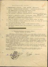 other-soldiers-files/erin_nikolay_vasilevich_nagradnoy_list.jpg