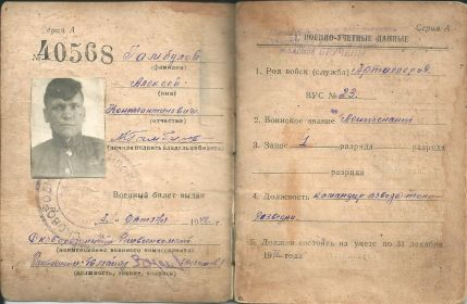 other-soldiers-files/razvorot_s_foto_voenn_bilet_of_zapasa.jpg