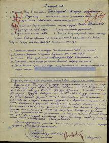 other-soldiers-files/nagradnoy_list_orden_krasnoy_zvezdy_24.jpg