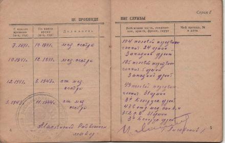 other-soldiers-files/voennyy_bilet_lapinoy_ei_3str_001.jpg