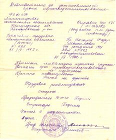 other-soldiers-files/spravka_160.jpg