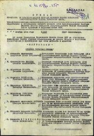 other-soldiers-files/prikaz_o_nagrazhdenii_ordenom_krasnoy_zvezdy_7.jpg