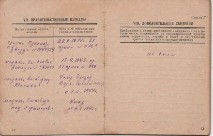 other-soldiers-files/pravitelstv._nagrady_lapinoy_ei_001.jpg