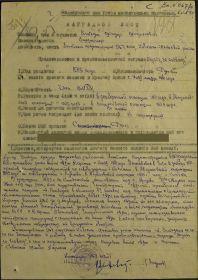 other-soldiers-files/nagradnoy_list_medal_za_boevye_zaslugi_7.jpg