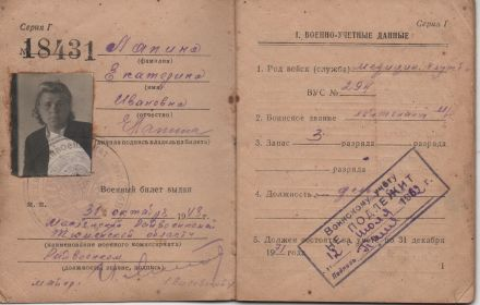 other-soldiers-files/voennyy_bilet_lapinoy_ei_001.jpg