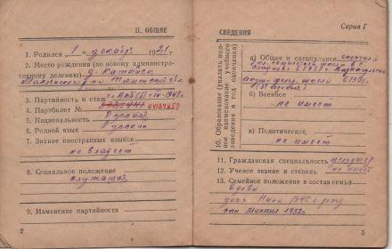 other-soldiers-files/voennyy_bilet_lapinoy_ei_2str_001.jpg