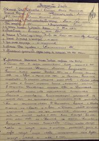other-soldiers-files/nagradnoy_list_medal_za_otvagu_3.jpg