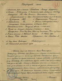 other-soldiers-files/nagr_list_vov_2_st.jpg