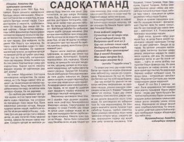 other-soldiers-files/abduhalil_sattorov_sadokatmand_predannyy.jpg