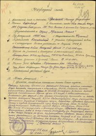 other-soldiers-files/orden_kr_znameni_nagr_list.jpg