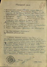 other-soldiers-files/nagradnoy_list_vov_1_st.jpg