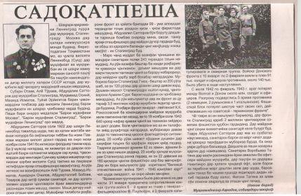 other-soldiers-files/abduhalil_sattorov.jpg
