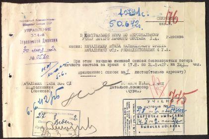 other-soldiers-files/donesenie_o_bezvozvratnyh_poteryah_10791.jpg